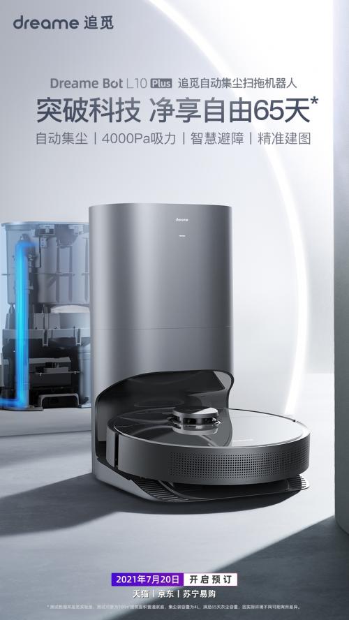 净享自由65天 追觅扫拖机器人自动集尘款L10 Plus 全新上市