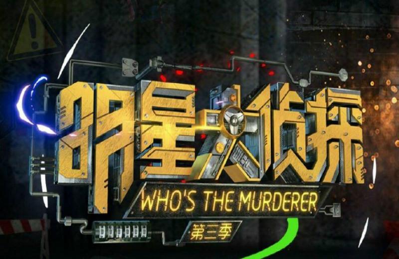《明星大侦探6》最后一期谁是凶手? 收官之战烧脑推理引爆全网