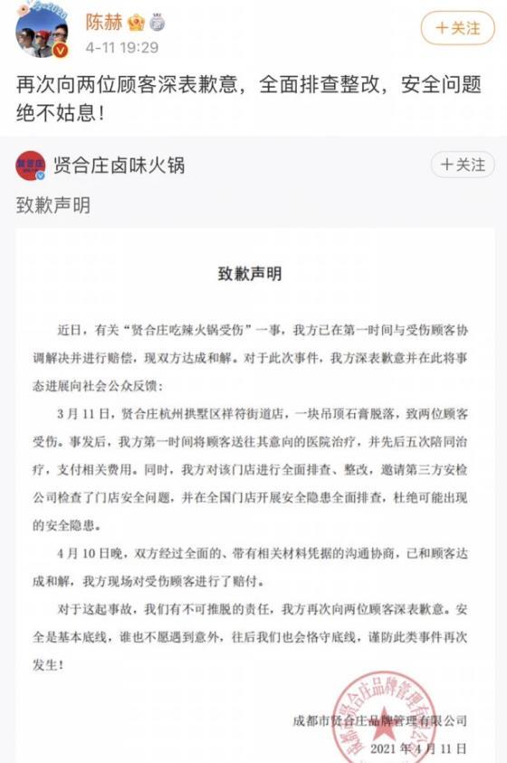 贤合庄又出问题,陈赫火锅店发道歉声明