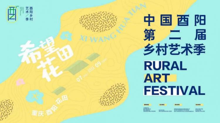 艺术正生长 希望在花田 中国酉阳第二届乡村艺术季即将启动