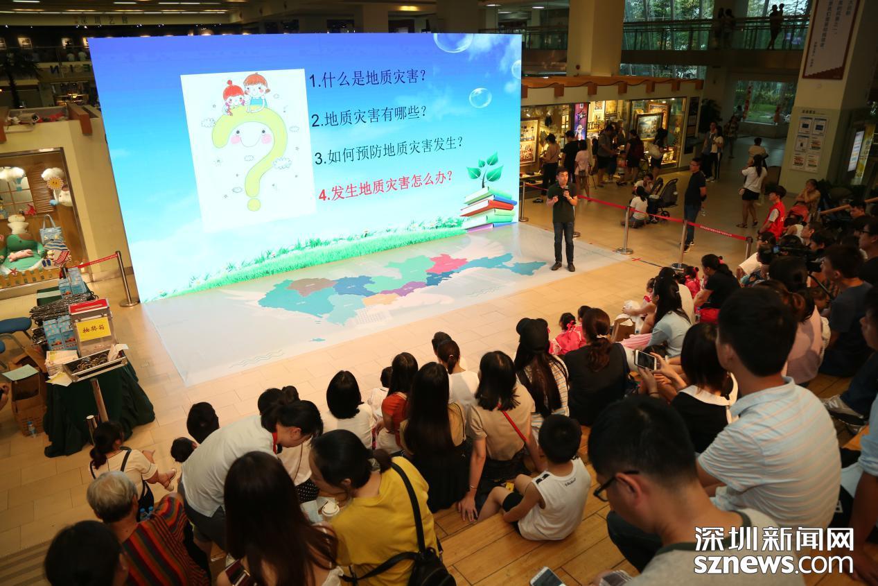 一场生动有趣的地质灾害防治知识宣讲在深圳书城举行